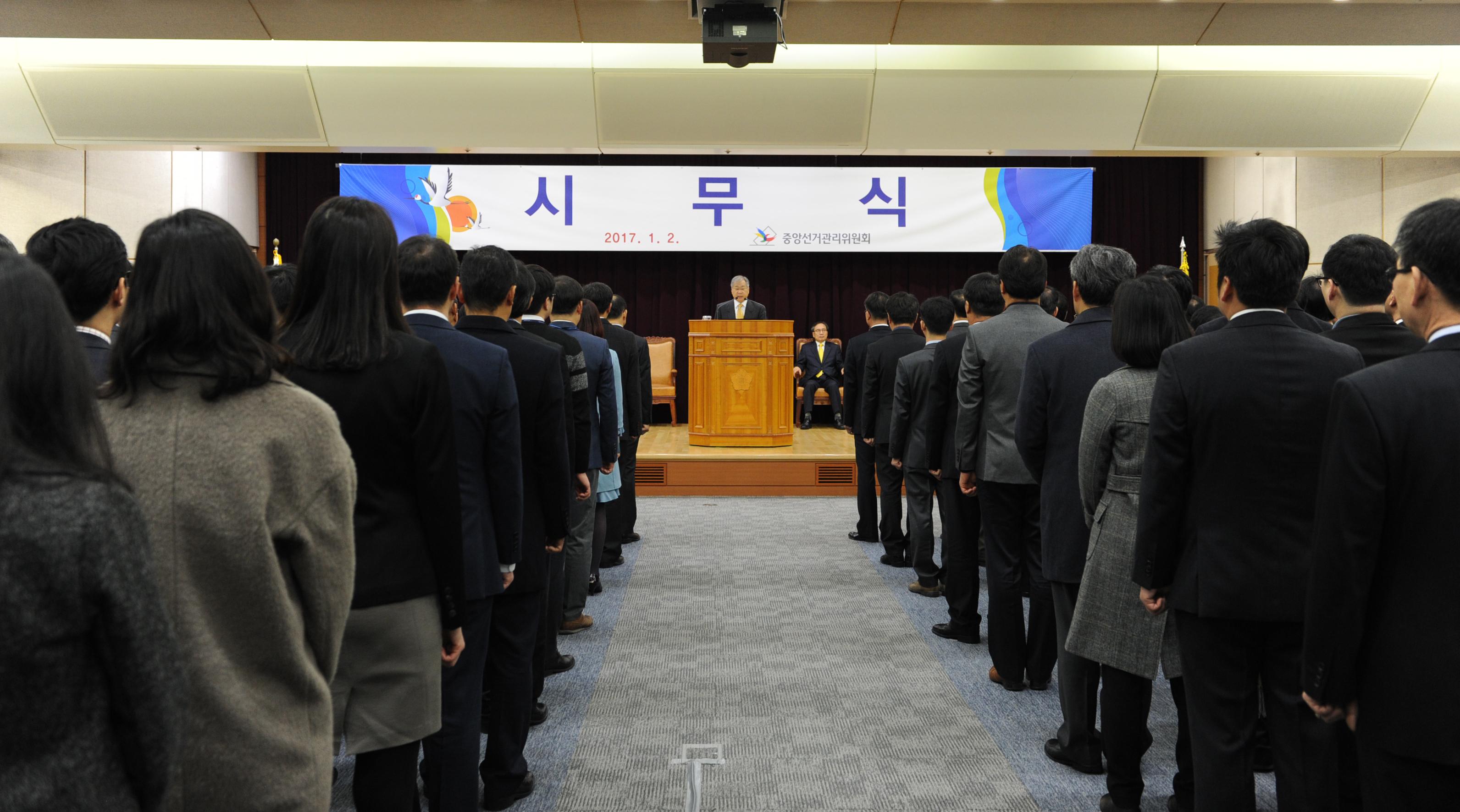 중앙선관위 2016년도 시무식 개최 관련이미지2