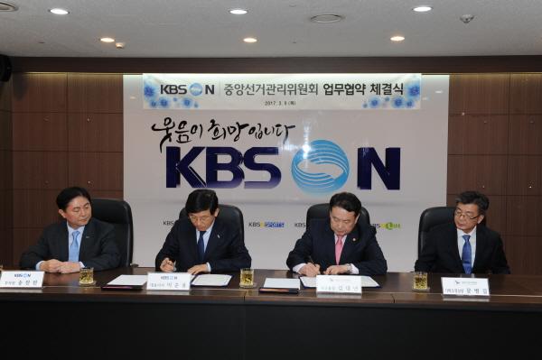 중앙선관위-KBS N, 선거 방송을 위한 업무 협약 체결 관련이미지1