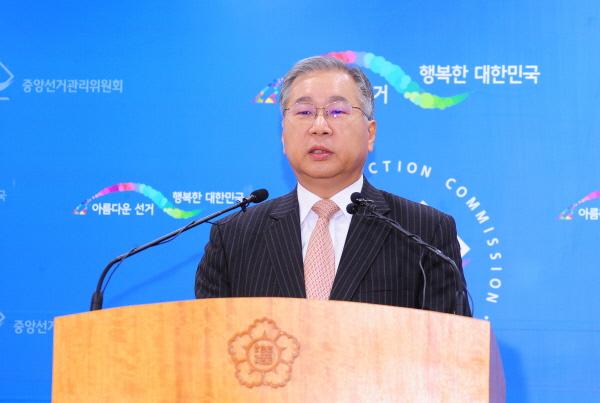 김용덕 중앙선관위 위원장 대국민 담화문 발표 관련이미지1