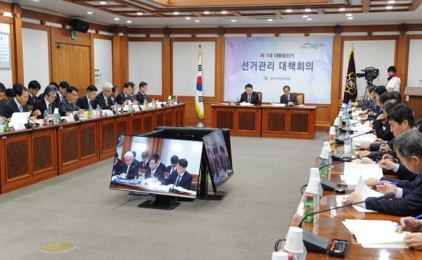 중앙선관위, 제19대 대통령선거 관리대책 시달회의 개최 관련이미지2