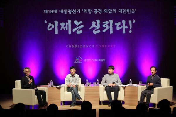 <신뢰 콘서트> 진중권, 이준석, 김홍신이 말하는 선거는? 관련이미지1