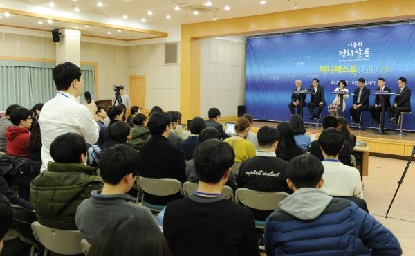 선거연수원, 매니페스토 10년을 말하다 토크쇼 개최 관련이미지2