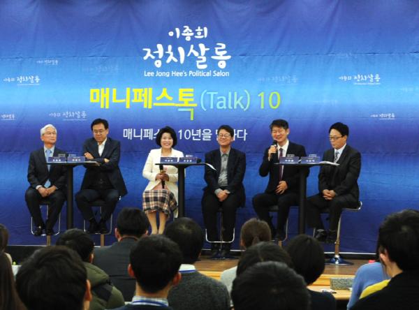 선거연수원, 메니페스토 10년을 말하다 토크쇼개최 관련이미지3