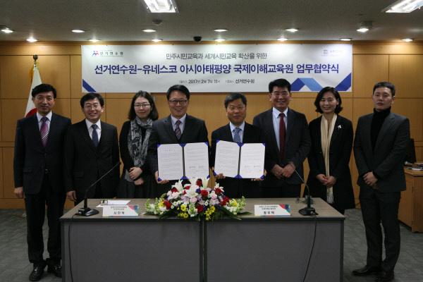 선거연수원, 아태교육원과 민주시민교육 확산을 위한 업무협약 체결 관련이미지2