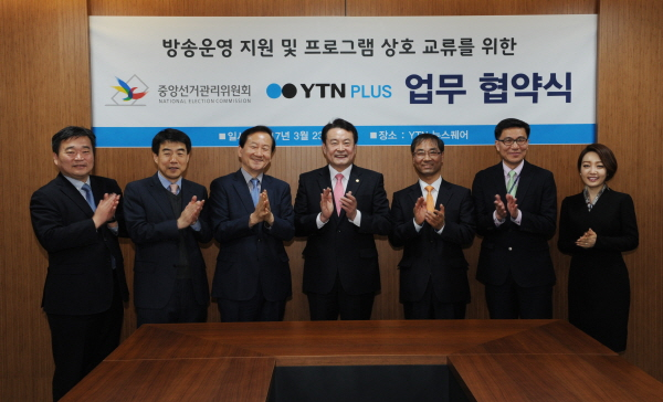 중앙선관위-YTN PLUS, 선거 방송을 위한 업무 협약 체결 관련이미지2