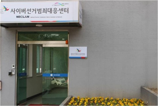 사이버선거범죄대응센터의 모습