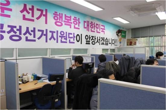 사이버공정선거지원단 활동사진
