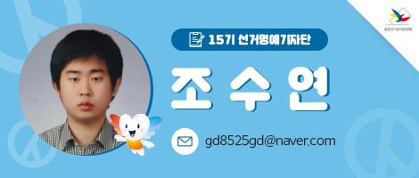 제15기 선거명예기자단 조수연