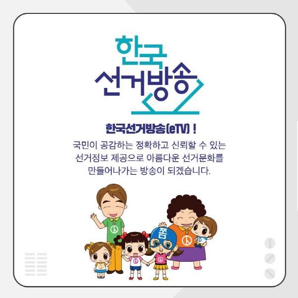 한국선거방송안내 10