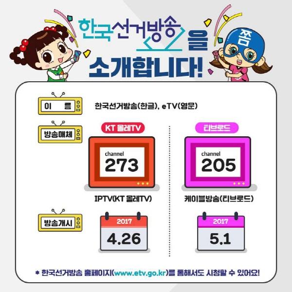 한국선거방송안내 1