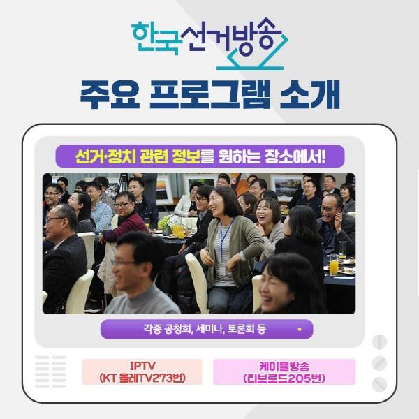 한국선거방송안내 7