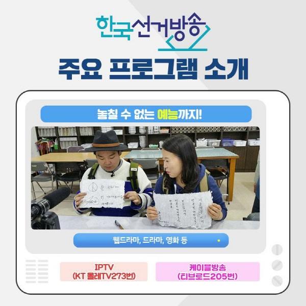 한국선거방송안내 9