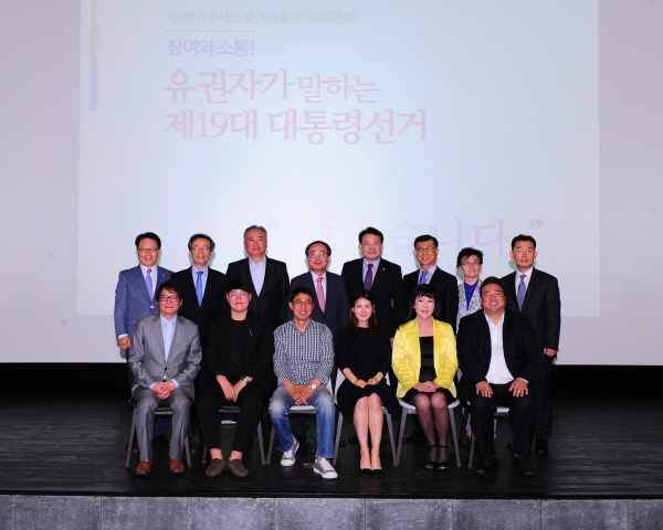 제6회 유권자의 날 기념 유권자대토론회 개최 관련이미지2