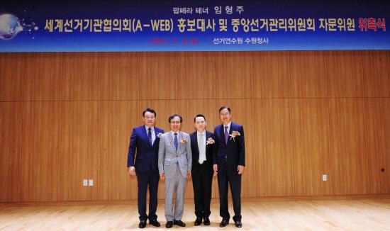 팝페라테너 임형주, 세계선거기관협의회(A-WEB) 홍보대사 등 위촉 관련이미지3