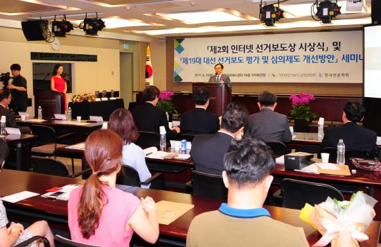 제2회 인터넷선거보도상 시상식 개최 관련이미지1