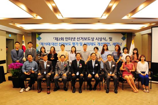 제2회 인터넷선거보도상 시상식 개최 관련이미지3