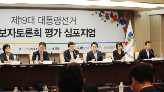 제19대 대선 후보자토론회 평가 심포지엄 개최 관련이미지3
