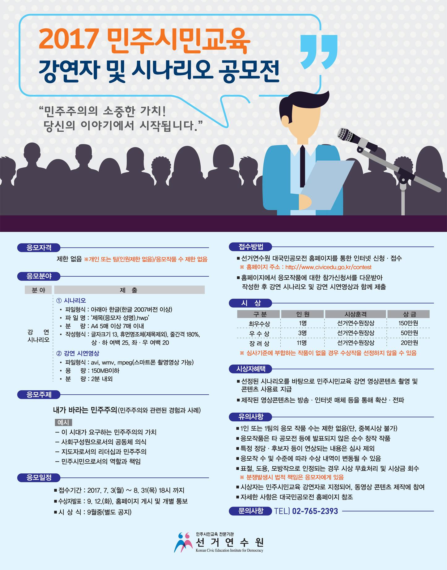 2017 민주시민교육 강연자 및 시나리오 공모전 안내 포스터