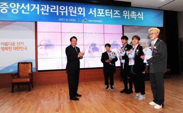 중앙선거관리위원회, 서포터즈로 울랄라세션 위촉 관련이미지3