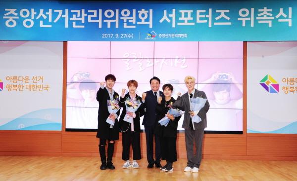 중앙선거관리위원회, 서포터즈로 울랄라세션 위촉 관련이미지4