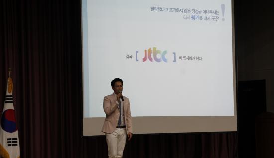 제13기 미래지도자 정치캠프 개최 관련이미지2