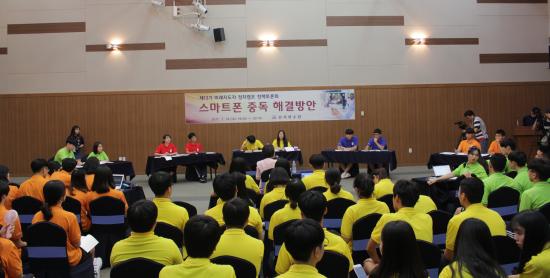 제13기 미래지도자 정치캠프 개최 관련이미지3
