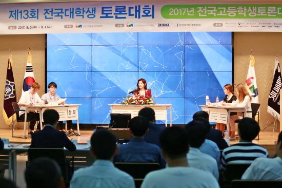 제13회 전국대학생토론대회(2017년 전국고등학생토론대회) 실시 관련이미지3
