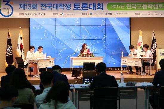제13회 전국대학생토론대회(2017년 전국고등학생토론대회) 실시 관련이미지4