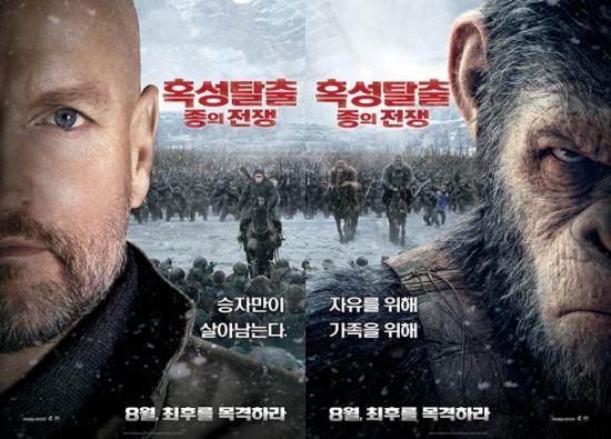 [영화와 선거] 혹성탈출 : 종의 전쟁 관련이미지1