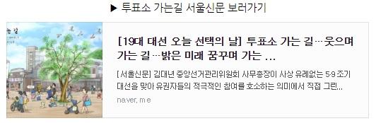 2017 스푼아트쇼에 중앙선거관리위원회가?! 관련이미지15