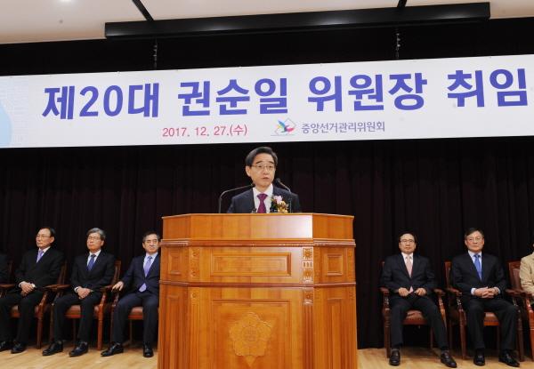 권순일 제20대 중앙선거관리위원회 위원장 취임식관련이미지1