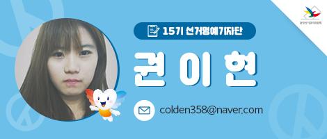 15기 선거명예기자단 권이현 - 이메일 주소: colden358@naver.com
