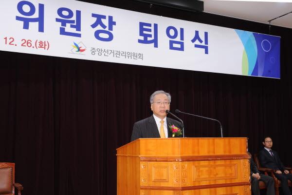 김용덕 제19대 중앙선거관리위원회 위원장 퇴임식 관련이미지1