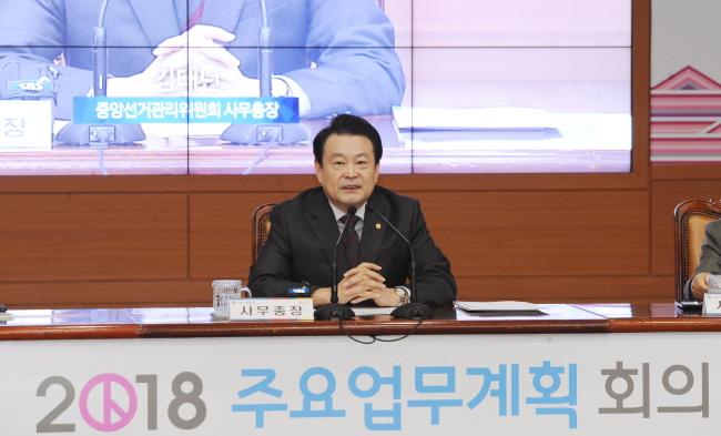2018년도 주요업무계획 회의 개최 관련이미지3