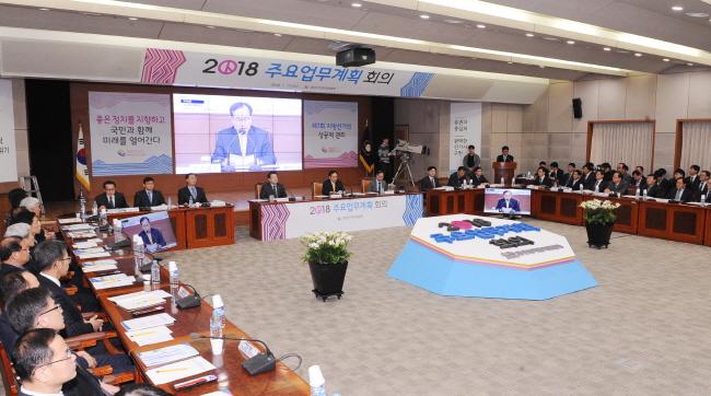 2018년도 주요업무계획 회의 개최 관련이미지5