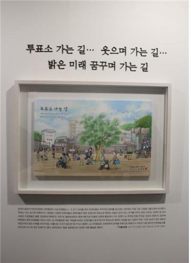 2017 스푼아트쇼에 중앙선거관리위원회가?! 관련이미지5