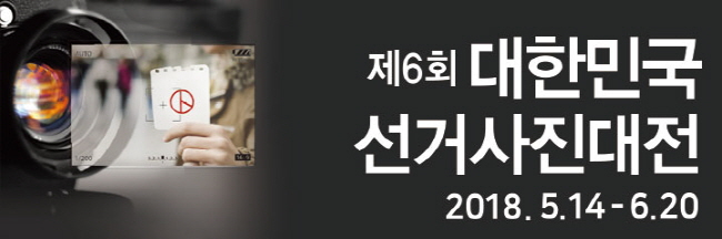 제6회 대한민국선거사진대전 바로가기