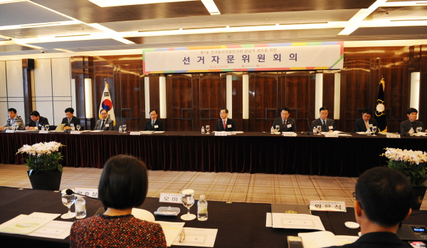 중앙선관위, 제7회 지방선거 선거자문위원회의 개최 관련이미지2