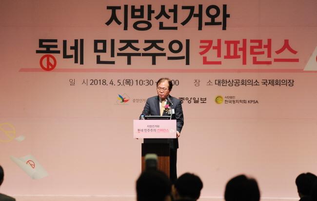 중앙선관위, 지방선거와 「동네 민주주의」 컨퍼런스 개최 관련이미지2
