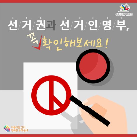 [제7회 지방선거 특집] 선거권과 선거인명부, 꼭 확인해보세요! 관련이미지1