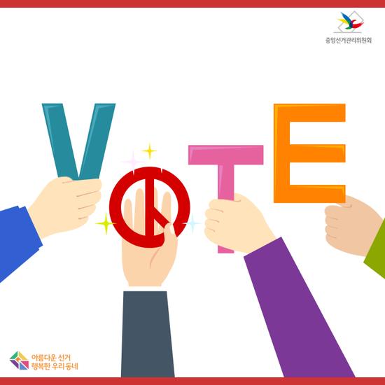 [제7회 지방선거 특집] 선거권과 선거인명부, 꼭 확인해보세요! 관련이미지3