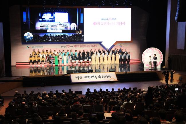 민주선거 70주년, 5월 10일 유권자의 날 기념행사 개최 관련이미지3