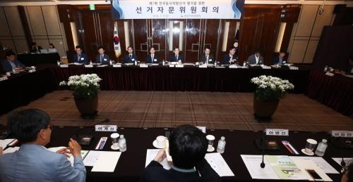 제7회 전국동시지방선거 평가를 위한 제2차 선거자문위원회의 개최 관련이미지3