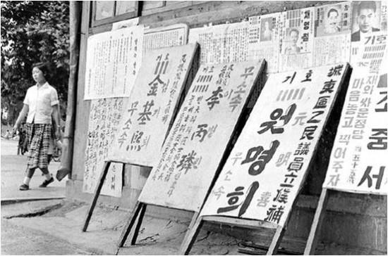 [역사속 선거] 사진으로 보는 민주선거 70년 관련이미지4