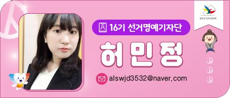 16기 선거명예기자단 허민정