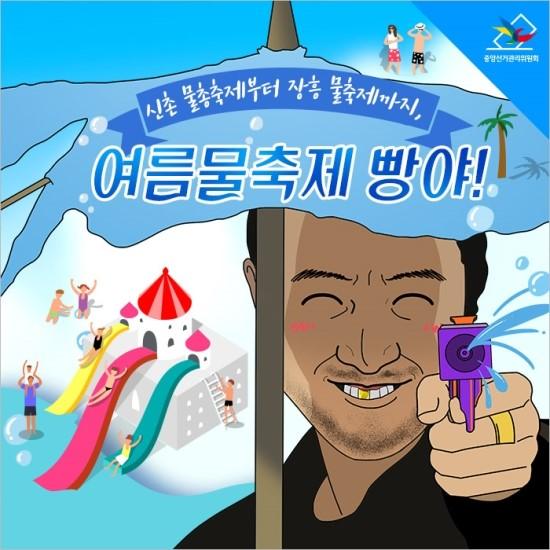 [힐링노트] 신촌 물총축제부터 장흥 물축제까지 여름물축제 함께 즐기자!   관련이미지1