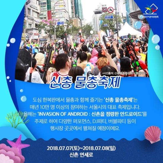 [힐링노트] 신촌 물총축제부터 장흥 물축제까지 여름물축제 함께 즐기자!   관련이미지2