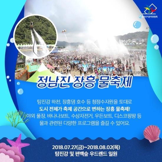 [힐링노트] 신촌 물총축제부터 장흥 물축제까지 여름물축제 함께 즐기자!   관련이미지4