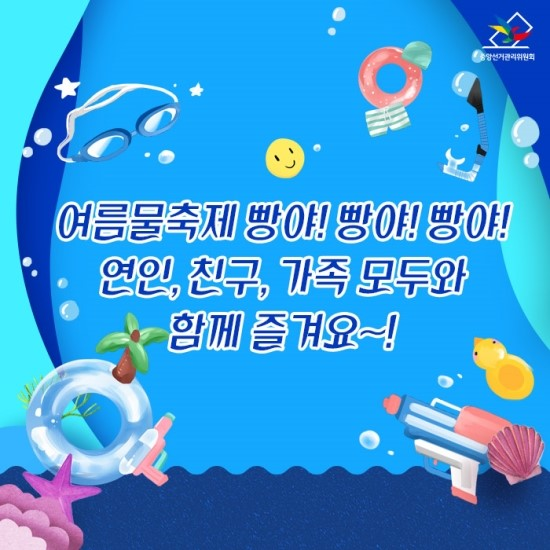 [힐링노트] 신촌 물총축제부터 장흥 물축제까지 여름물축제 함께 즐기자!   관련이미지6