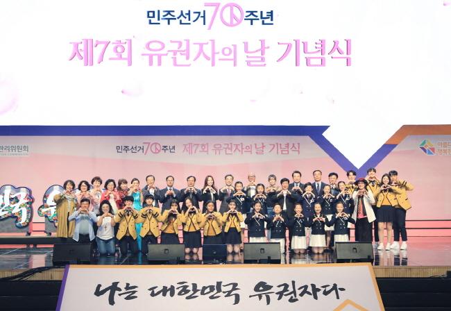 민주선거 70주년, 5월 10일 유권자의 날 기념행사 개최 관련이미지4